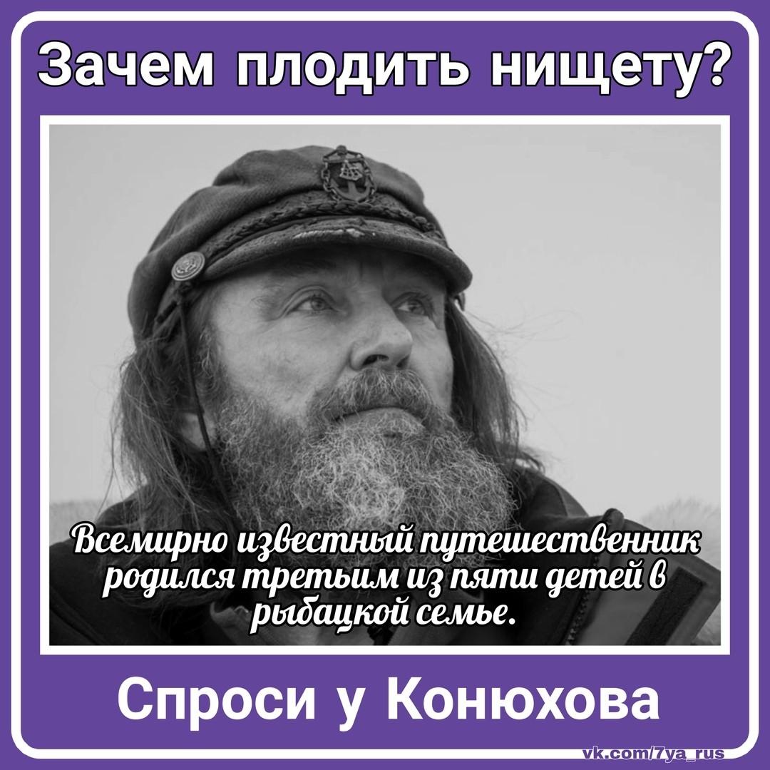 Конюхов
