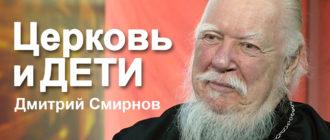 Дмитрий Смирнов: церковь и дети