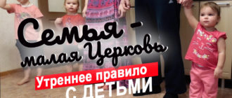 Дети молятся с родителями